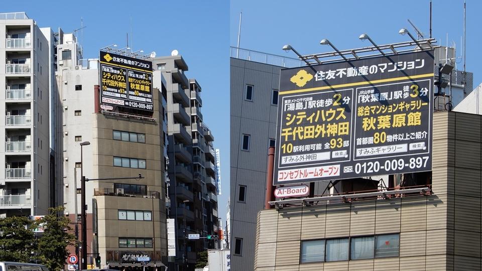 貸し看板の広告主となったシティハウス千代田外神田