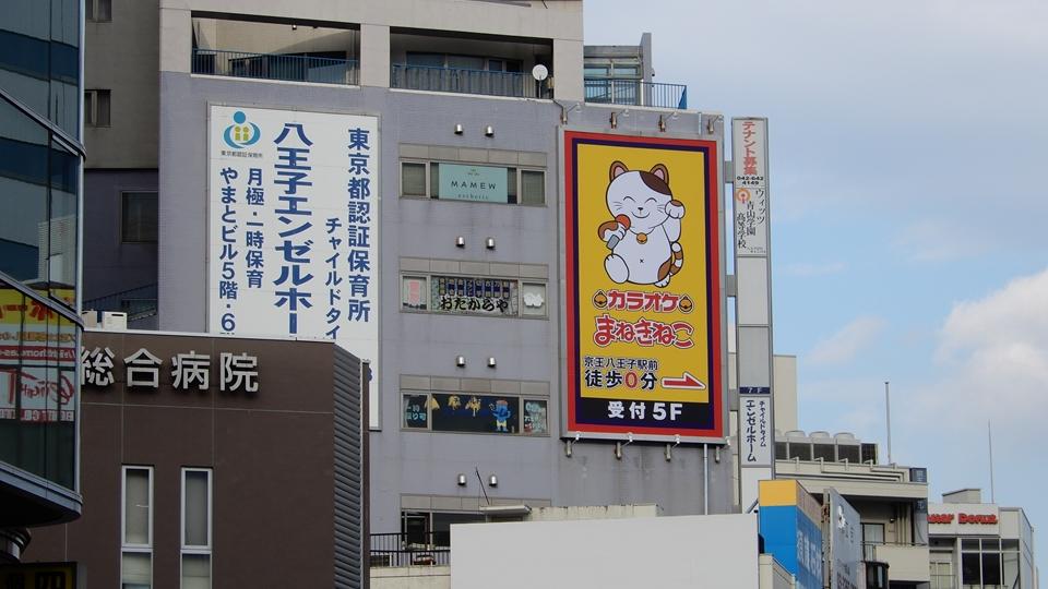 カラオケまねきねこ京王八王子駅前